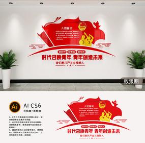 共青团文化墙设计