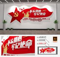红色党建不忘初心牢记使命党建标语文化墙