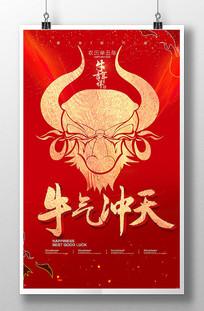 红色大气2021牛气冲天牛年海报设计