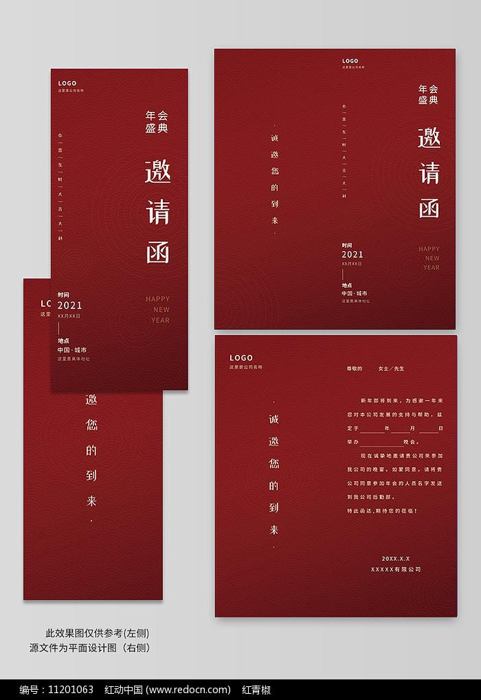 红色简约企业新年年会邀请函设计图片