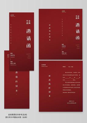 红色简约企业新年年会邀请函设计