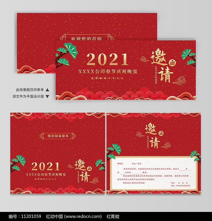 红色喜庆2021企业年会邀请函设计图片
