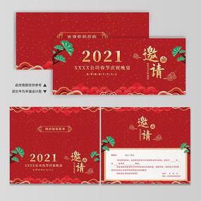 红色喜庆2021企业年会邀请函设计