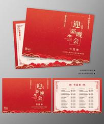 红色喜庆企业迎新晚会节目单设计
