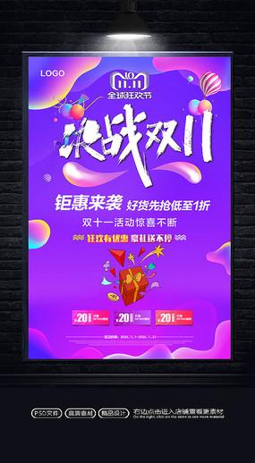 决战双十一促销海报设计