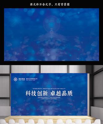 蓝色光晕会议背景图