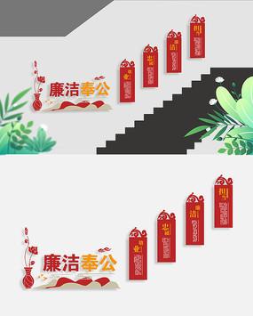 廉洁奉公党建文化楼梯墙