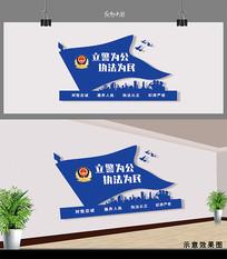 立警为公执法为民警察局文化墙