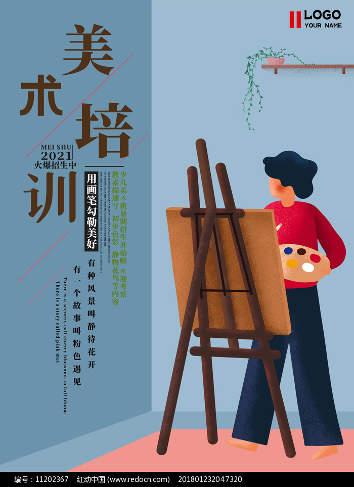美术艺术绘画培训班招生海报图片