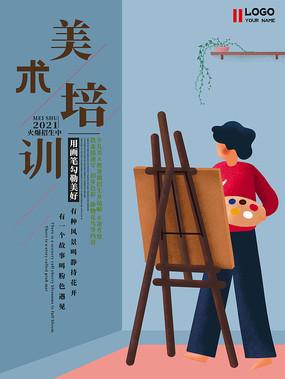 美术艺术绘画培训班招生海报