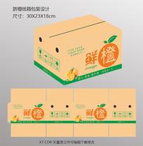 脐橙纸箱包装设计