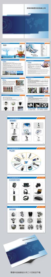 企业科技产品整套画册设计
