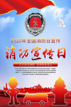 全国消防安全日消防安全宣传海报模板