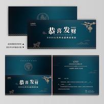 商务风企业新年年会盛典邀请函设计