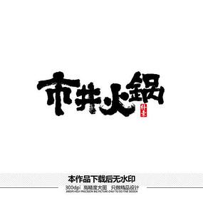 市井火锅矢量书法字体