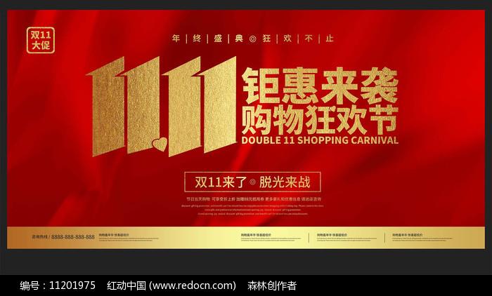 双十一促销海报展板设计图片