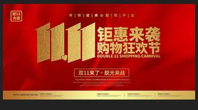 双十一促销海报展板设计