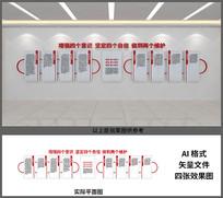 四个意识自信两个维护文化墙设计