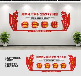 四个自信宣传标语文化墙