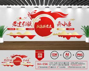 新中式党建引领奔小康党建文化墙设计