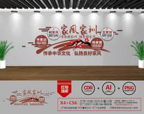 新中式家风家训文化墙