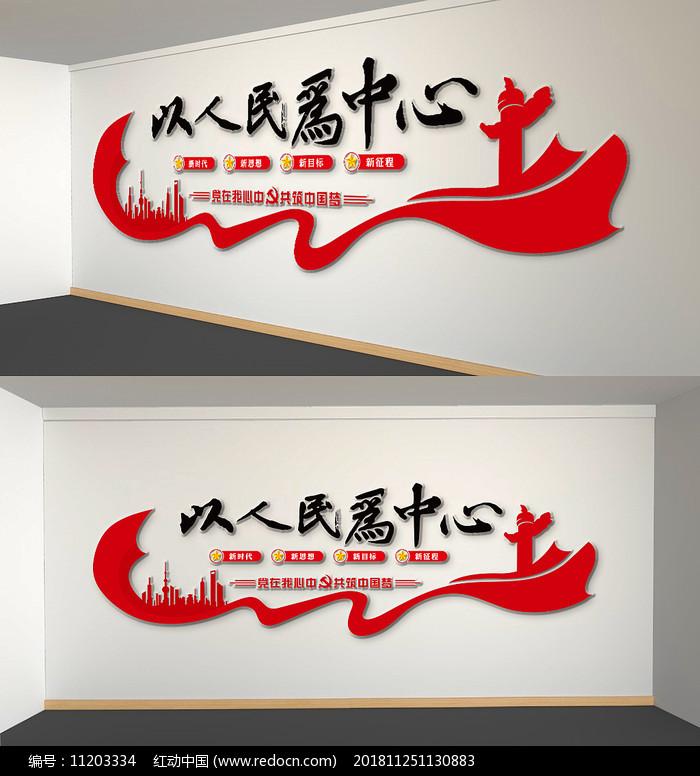 以人民为中心为人民服务口号党建文化墙图片