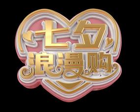 原创七夕浪漫购立体字
