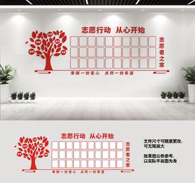 志愿者之家照片墙设计