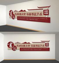中国风校园书法室文化墙