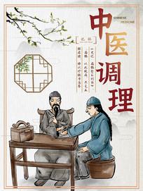 中国风中医中药养生调理号脉海报