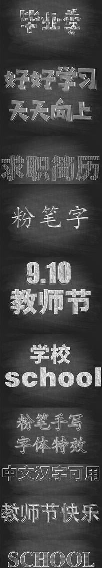 中英文粉笔字PSD分层字体样式