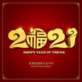 2021春节祥云字体