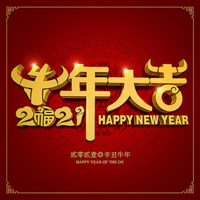 2021牛年大吉字体