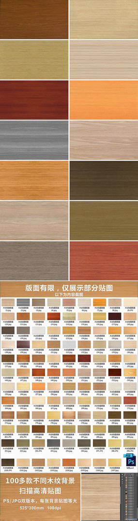3d木纹材质高清贴图木饰面素材