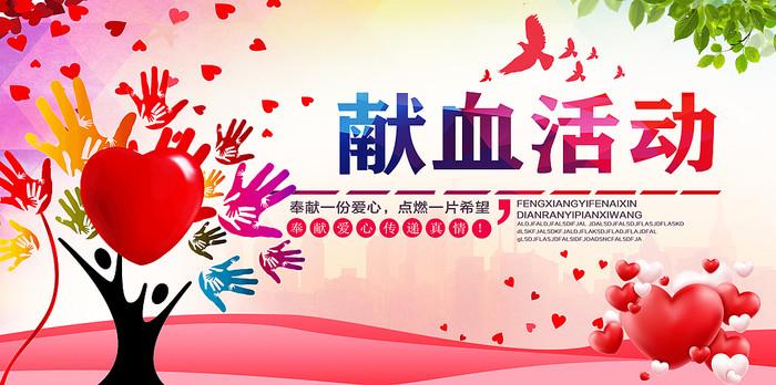 爱心献血海报设计