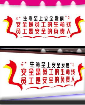 安全标语标语文化墙设计