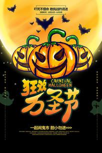 创意狂欢万圣节酒吧宣传海报设计