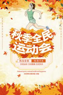 创意秋季全民运动会宣传海报设计