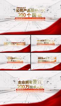 党政企业科技数据字幕文字展示片头AE模板