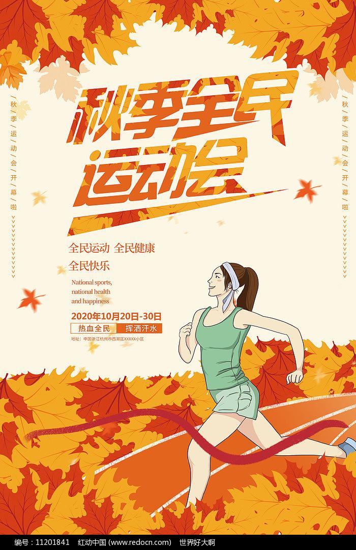 大气秋季全民运动会宣传海报设计图片
