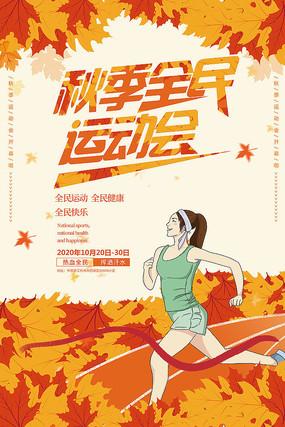 大气秋季全民运动会宣传海报设计