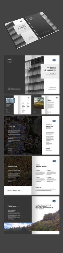 大气森林商务画册