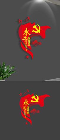 大气永远跟党走党建标语文化墙
