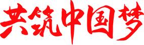 共筑中国梦矢量书法字体