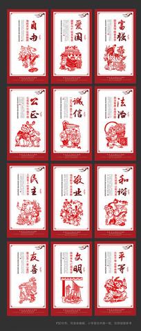 红色大气剪纸社会主义核心价值观展板