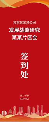 红色会议易拉宝设计