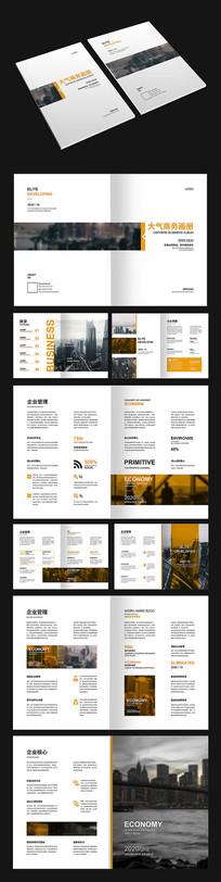 黄色高端商务画册设计