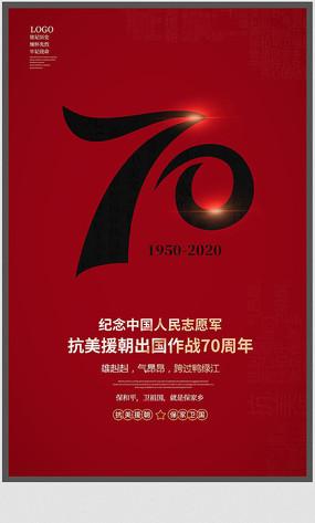 抗美援朝70周年纪念日海报