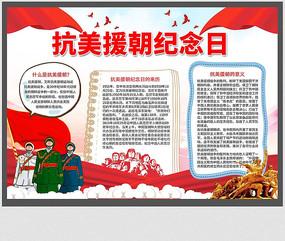 抗美援朝70周年纪念日手抄报