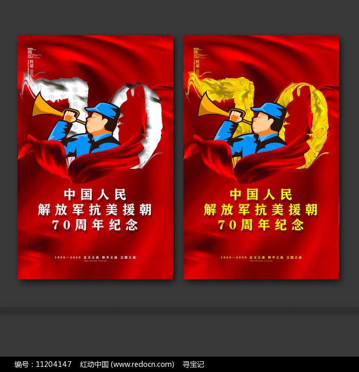 抗美援朝70周年宣传海报设计图片